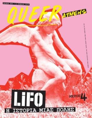 Τευχος 608 - Ιστορία μιας πόλης μέρος τεταρτο