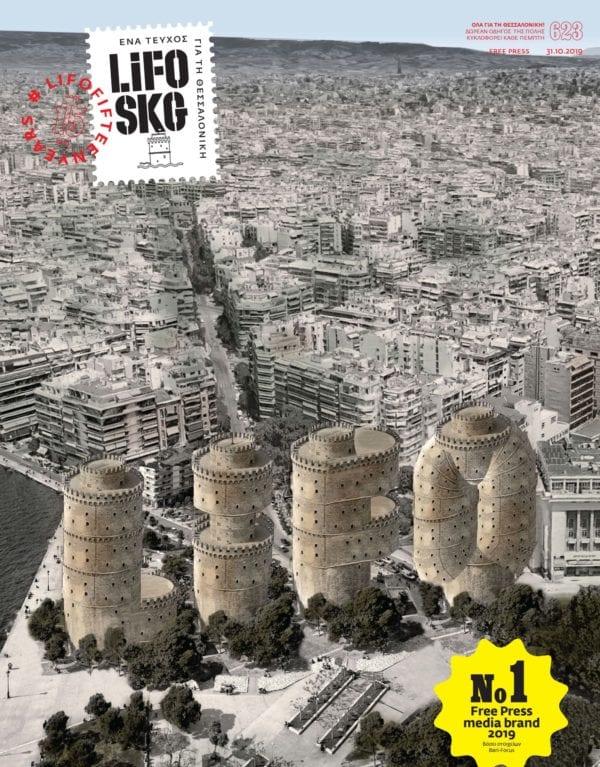 Τεύχοσ 623 - Ένα τεεύχος για την Θεσσαλονίκη