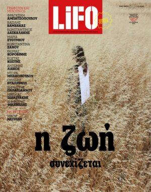 Τεύχος 641 - Η ζωή συνεχίζεται